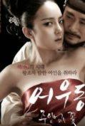 Er Woo Dong: Unattended Flower บุปผาเลือด