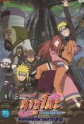 Naruto The Movie 7