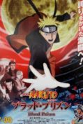 Naruto The Movie 8