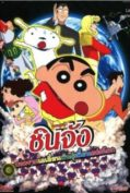 Shin Chan The Movie
