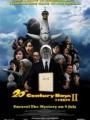 20th Century Boys 2: The Last Hope มหาวิบัติดวงตาถล่มล้างโลก ภาค 2
