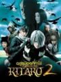 Kitaro อสูรน้อยคิทาโร่ 2 บทเพลงต้องสาปพันปี