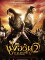 The Storm Warriors 2 ฟงอวิ๋น ขี่พายุทะลุฟ้า 2