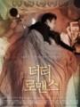 Dirty Romance [เกาหลี 18+]
