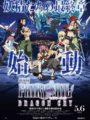 Fairy Tail Dragon Cry ศึกจอมเวท พันธุ์มังกร