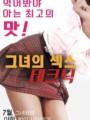 Her Sexual Skills [เกาหลี R18+]