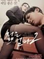Life Of Sex [เกาหลี 18+]