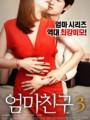 Mom's Friend 3 [เกาหลี 18+]