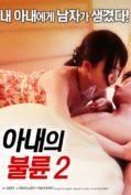 Wife's Affair 2