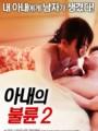 Wife's Affair 2 [เกาหลี 18+]