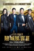 From Vegas to Macau III (Du cheng feng yun III) โคตรเซียนมาเก๊าเขย่าเวกัส 3