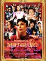 Memories of Matsuko เส้นทางฝันแห่งมัตสึโกะ