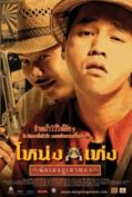 Nong Teng nakleng phukhao thong