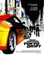 The Fast and the Furious 3 Tokyo Drift เร็วแรงทะลุนรก ซิ่งแหกพิกัดโตเกียว