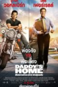 Daddy s Home