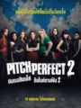 Pitch Perfect 2 ชมรมเสียงใส ถือไมค์ตามฝัน 2