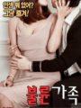 Affair family [เกาหลี R18+]