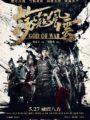 God of War สมรภูมิประจัญบาน (2017)
