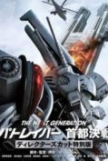 The Next Generation Patlabor Tokyo War