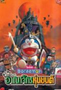 Doraemon Nobita and the Robot Kingdom