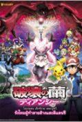 Pokémon XY The Movie