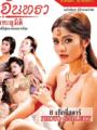 วิมานจันทรา กามาทะลุมิติ  [Rไทย 18+]