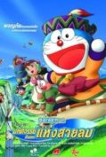 Doraemon Nobita and the Wind Wizard โดราเอมอน ตอน โนบิตะ มหัศจรรย์ดินแดนแห่งสายลม