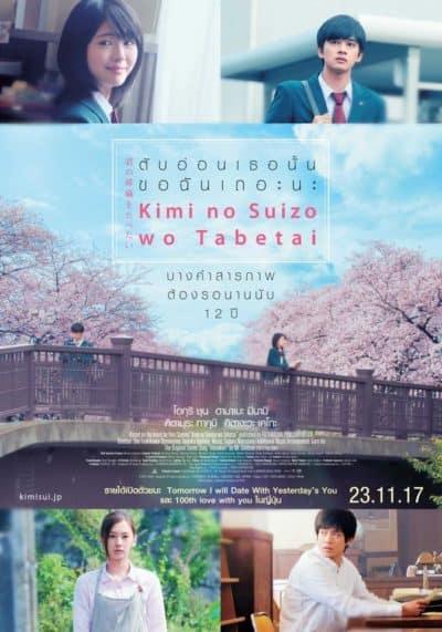Kimi no suizo wo tabetai (2017) ตับอ่อนเธอนั้นขอฉันเถอะนะ