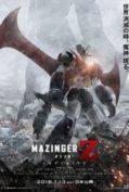Mazinger Z infinity สงครามหุ่นเหล็กพิฆาต (Soundtrack ซับไทย)
