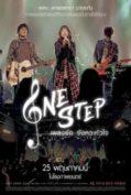One Step เพลงรักจังหวะหัวใจ