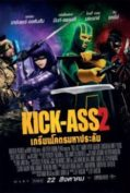 Kick Ass 2 เกรียนโคตรมหาประลัย