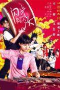 Our Shining Days ดนตรีรัก ดนตรีฝัน (Soundtrack ซับไทย)
