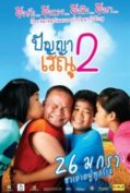 Panya Raenu 2 (2012) ปัญญา เรณู ภาค2