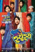 Panya Raenu 3 (2013) ปัญญา เรณู รูปู รูปี