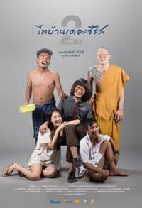 Thi-Baan The Series 2.1