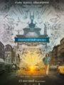 Wonderstruck อัศจรรย์วันข้ามเวลา(Soundtrack ซับไทย)