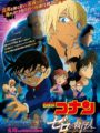 Detective Conan Movie: Zero The Enforcer โคนัน เดอะมูฟวี่ 22 ปฎิบัติการสายลับเดอะซีโร่ 2018
