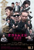 Outrage (2010) เส้นทางยากูซ่า 1(Soundtrack ซับไทย)