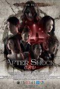 3 AM : Part 3 Aftershock