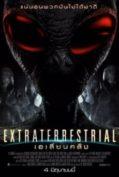 Extraterrestrial 2015 เอเลี่ยนคลั่ง