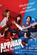 App War